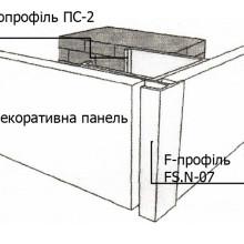 Монтаж F-профіля FS.N-07